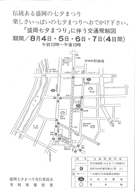 七夕 交通規制(手配り用)